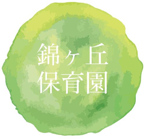 社会福祉法人塔ノ原福祉会 錦ヶ丘保育園